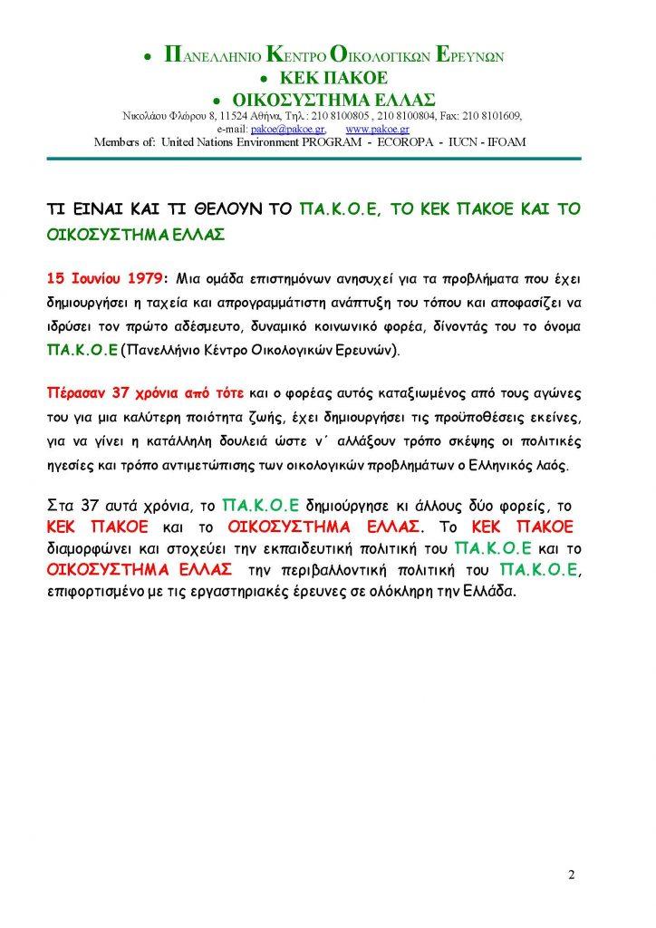 ΤΕΛΙΚΟ-ΠΡΟΦΙΛ-ΠΑΚΟΕ-ΚΕΚ-ΟΙΚΟΣΥΣΤΗΜΑ-ΙΟΥΛΙΟΣ_2017_Page_01_Page_02