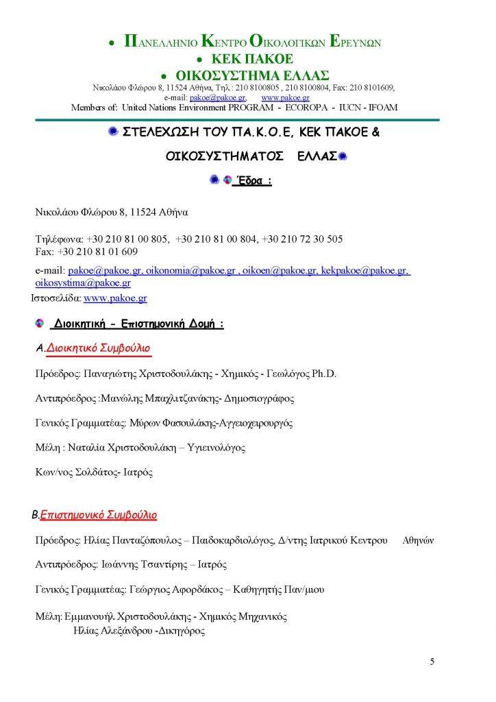 ΤΕΛΙΚΟ-ΠΡΟΦΙΛ-ΠΑΚΟΕ-ΚΕΚ-ΟΙΚΟΣΥΣΤΗΜΑ-ΙΟΥΛΙΟΣ_2017_Page_01_Page_05