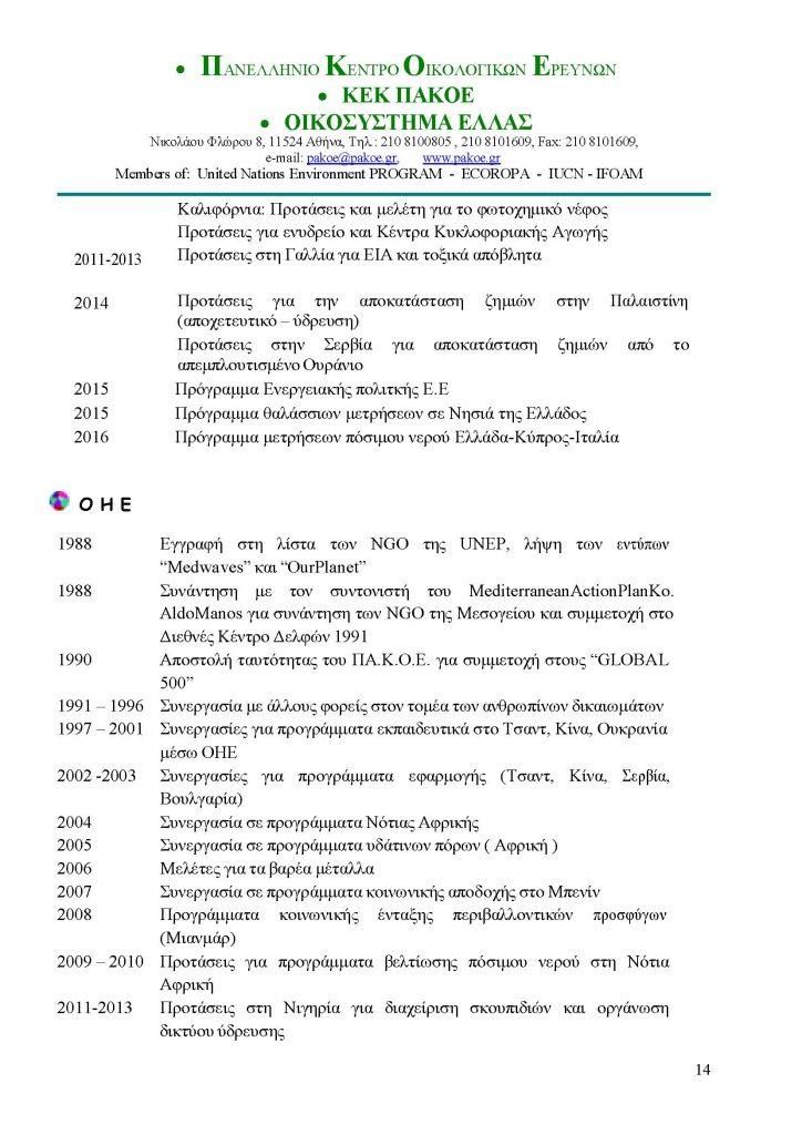 ΤΕΛΙΚΟ-ΠΡΟΦΙΛ-ΠΑΚΟΕ-ΚΕΚ-ΟΙΚΟΣΥΣΤΗΜΑ-ΙΟΥΛΙΟΣ_2017_Page_01_Page_14