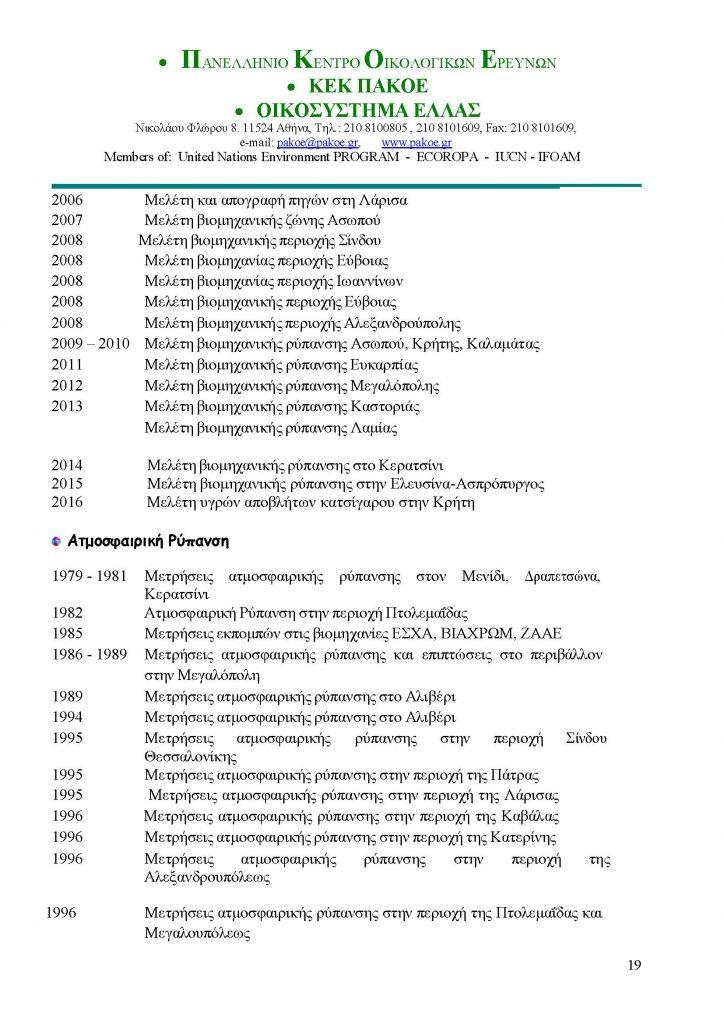 ΤΕΛΙΚΟ-ΠΡΟΦΙΛ-ΠΑΚΟΕ-ΚΕΚ-ΟΙΚΟΣΥΣΤΗΜΑ-ΙΟΥΛΙΟΣ_2017_Page_01_Page_19