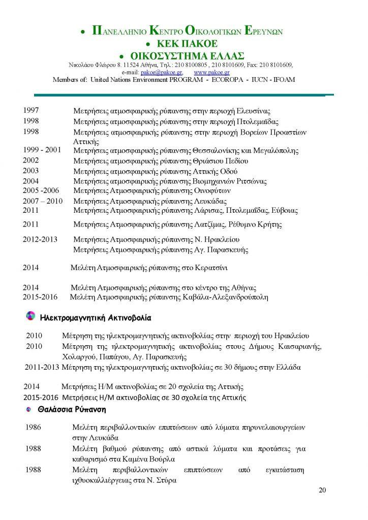 ΤΕΛΙΚΟ-ΠΡΟΦΙΛ-ΠΑΚΟΕ-ΚΕΚ-ΟΙΚΟΣΥΣΤΗΜΑ-ΙΟΥΛΙΟΣ_2017_Page_01_Page_20