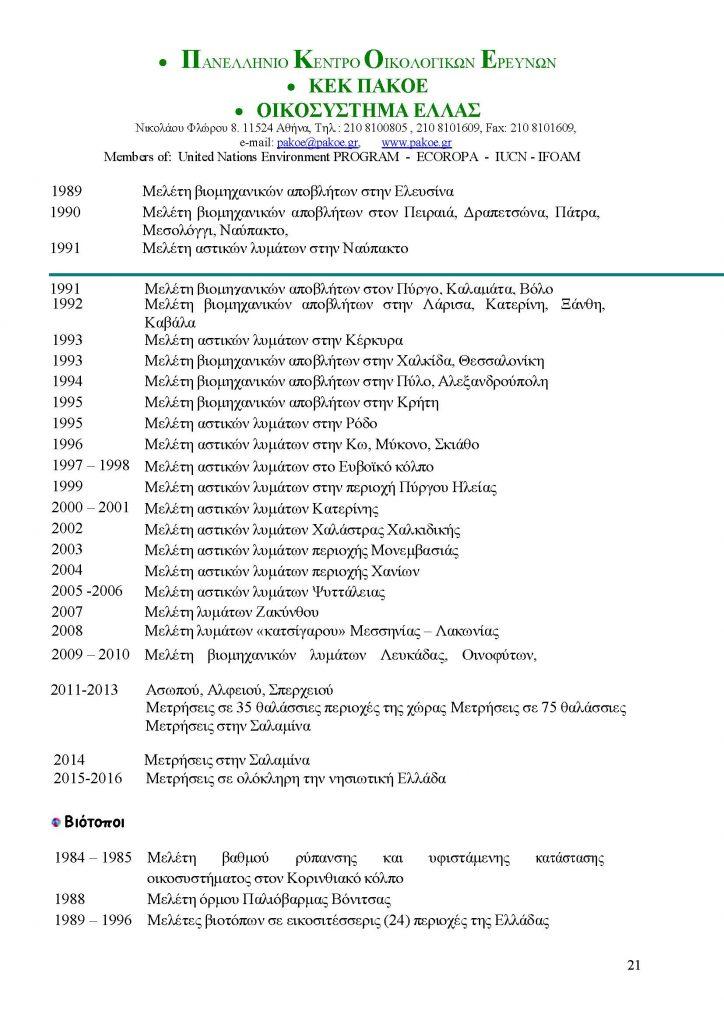 ΤΕΛΙΚΟ-ΠΡΟΦΙΛ-ΠΑΚΟΕ-ΚΕΚ-ΟΙΚΟΣΥΣΤΗΜΑ-ΙΟΥΛΙΟΣ_2017_Page_01_Page_21