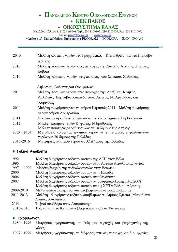 ΤΕΛΙΚΟ-ΠΡΟΦΙΛ-ΠΑΚΟΕ-ΚΕΚ-ΟΙΚΟΣΥΣΤΗΜΑ-ΙΟΥΛΙΟΣ_2017_Page_01_Page_23