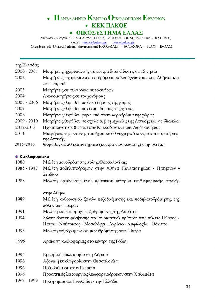 ΤΕΛΙΚΟ-ΠΡΟΦΙΛ-ΠΑΚΟΕ-ΚΕΚ-ΟΙΚΟΣΥΣΤΗΜΑ-ΙΟΥΛΙΟΣ_2017_Page_01_Page_24