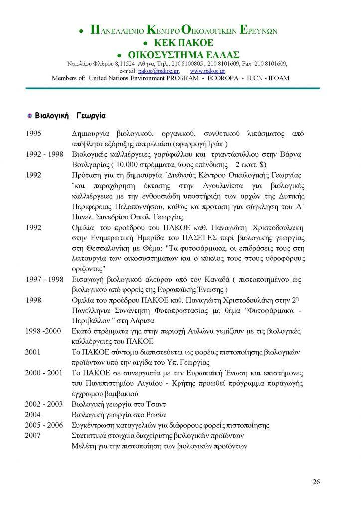 ΤΕΛΙΚΟ-ΠΡΟΦΙΛ-ΠΑΚΟΕ-ΚΕΚ-ΟΙΚΟΣΥΣΤΗΜΑ-ΙΟΥΛΙΟΣ_2017_Page_01_Page_26