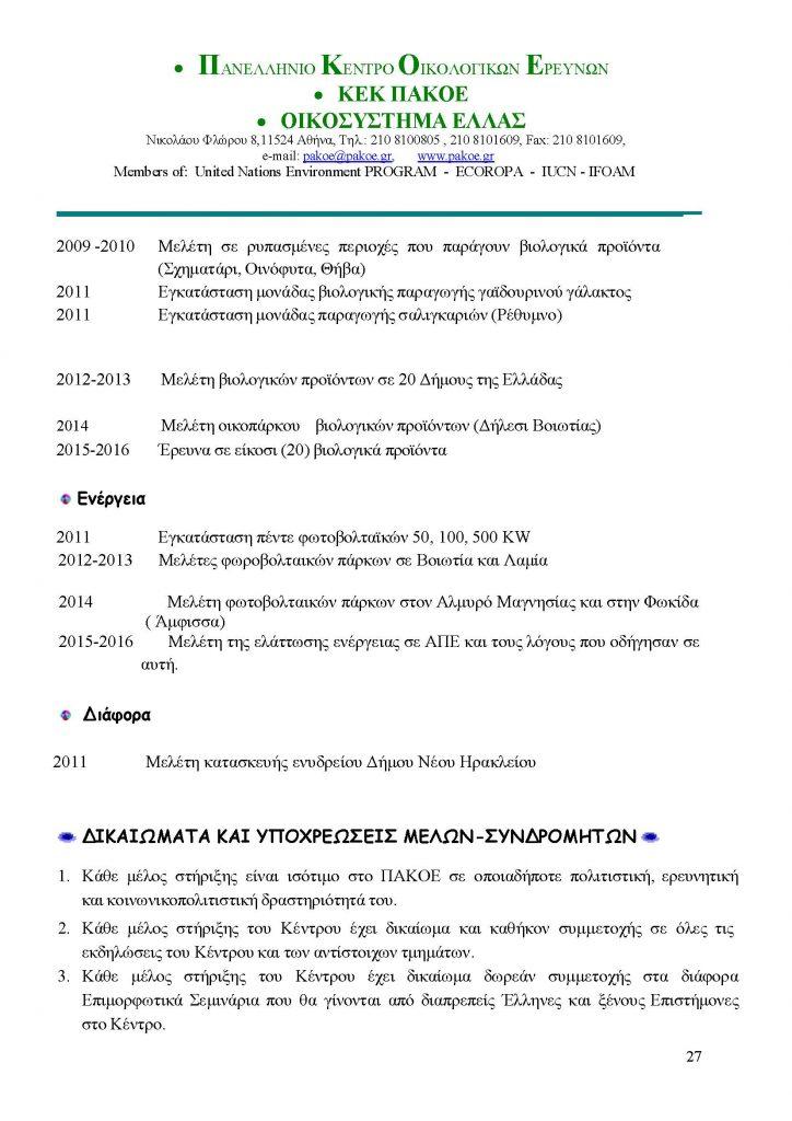 ΤΕΛΙΚΟ-ΠΡΟΦΙΛ-ΠΑΚΟΕ-ΚΕΚ-ΟΙΚΟΣΥΣΤΗΜΑ-ΙΟΥΛΙΟΣ_2017_Page_01_Page_27