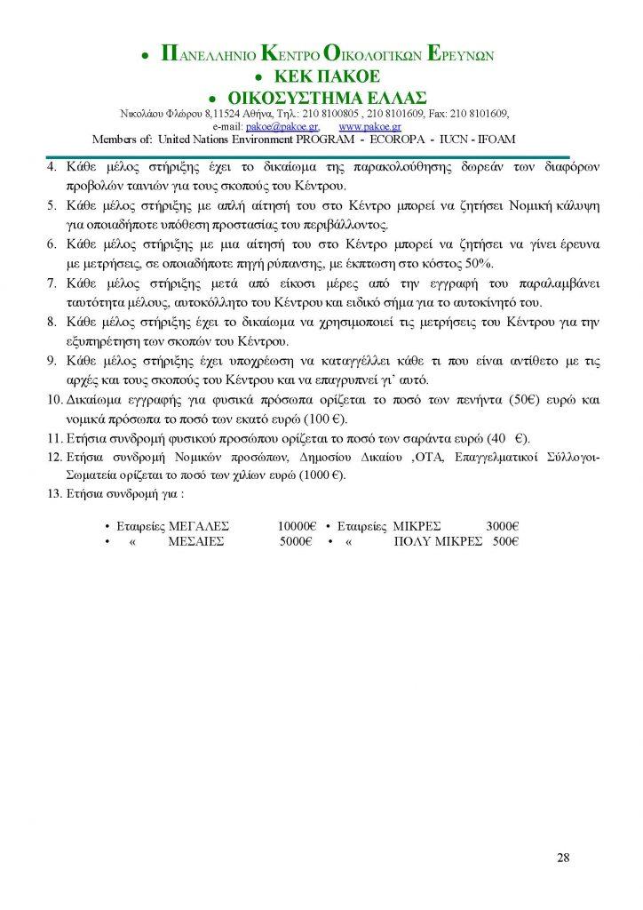 ΤΕΛΙΚΟ-ΠΡΟΦΙΛ-ΠΑΚΟΕ-ΚΕΚ-ΟΙΚΟΣΥΣΤΗΜΑ-ΙΟΥΛΙΟΣ_2017_Page_01_Page_28