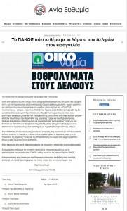 pakoe-agiaeythimia-delfoi