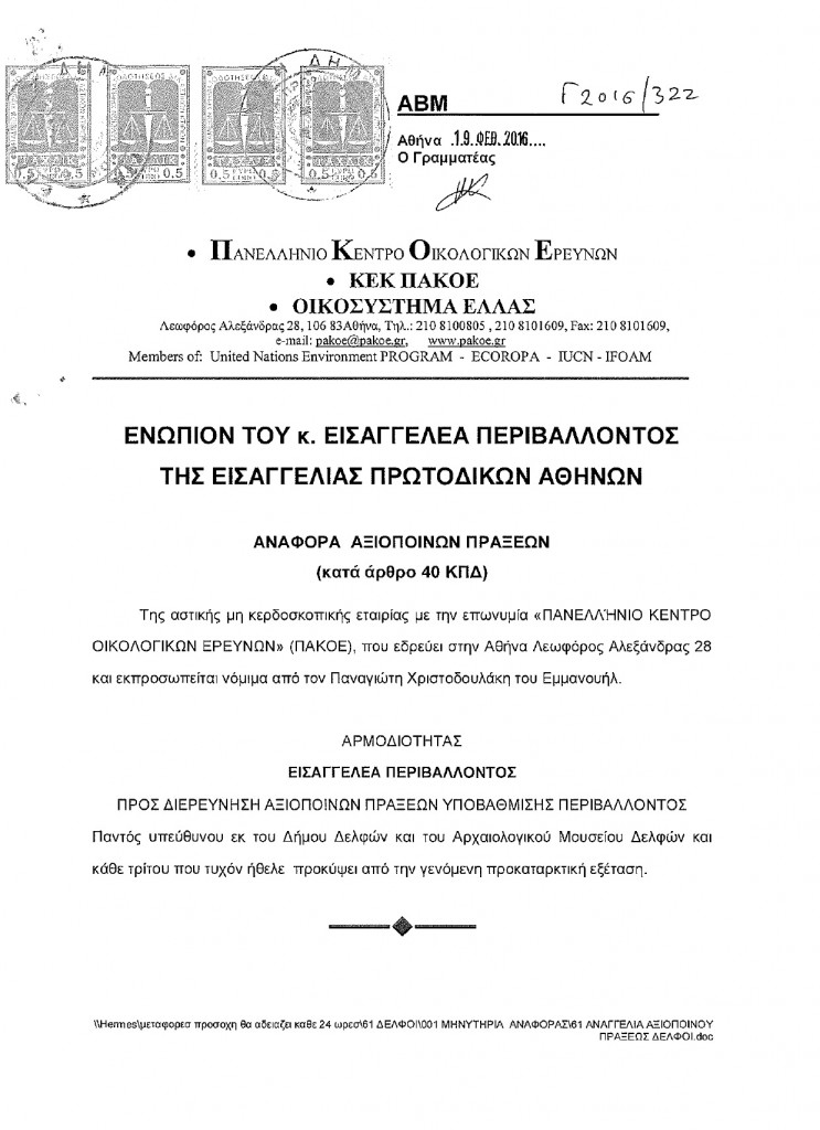 pakoe-minitiria-anafora-190216