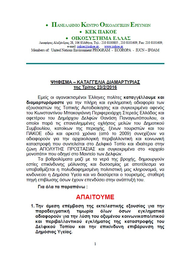 psifisma-0216-vo8rolymata-delfon