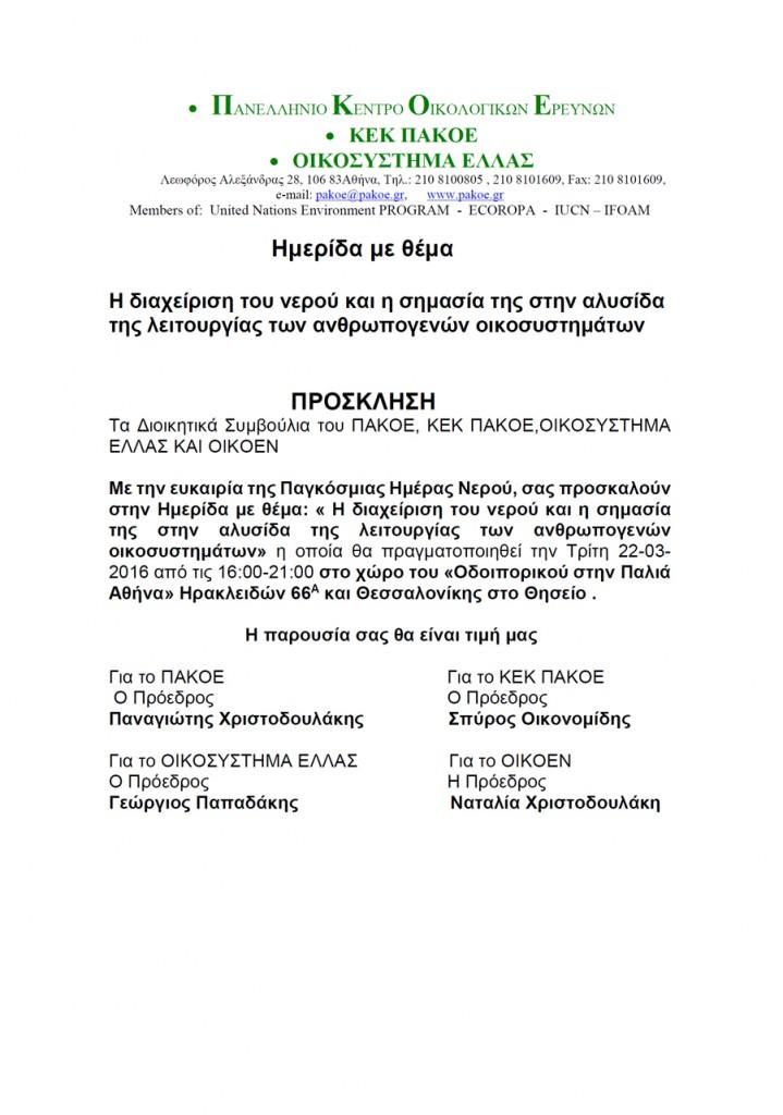 pangosmia-imera-nerou-22032016-prosklisi