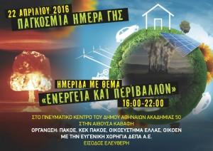 Energeia_periballon