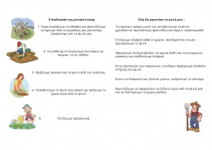 fulladio_laxanokhpos1_Page_4