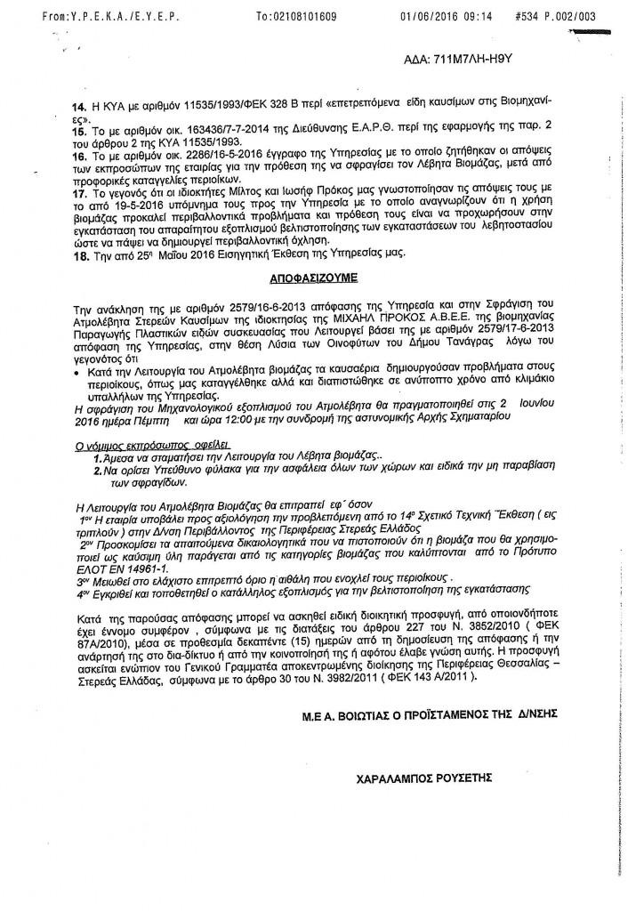 ΑΠΟΦΑΣΗ ΠΕΡΙΦΕΡΕΙΑΣ ΣΤΕΡΕΑΣ ΕΛΛΑΔΑΣ_Page_2