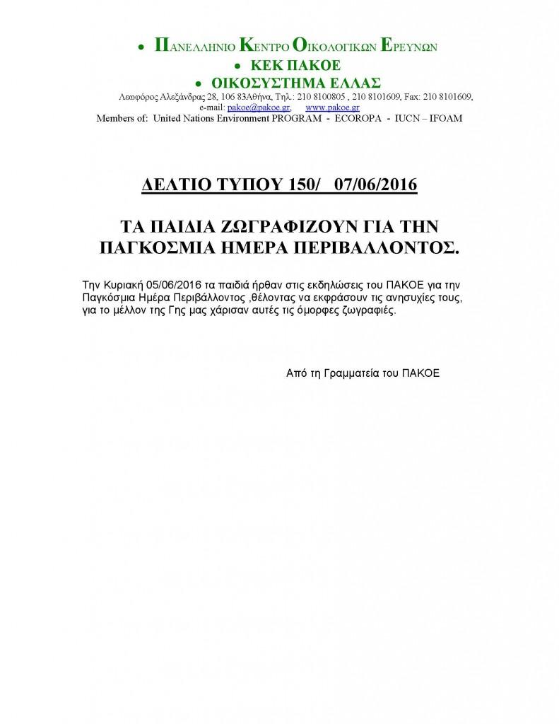 ΔΕΛΤΙΟ ΤΥΠΟΥ 150