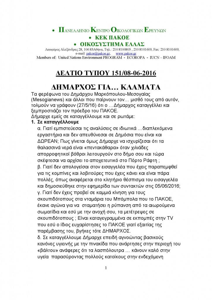 ΔΕΛΤΙΟ ΤΥΠΟΥ 151_Page_1