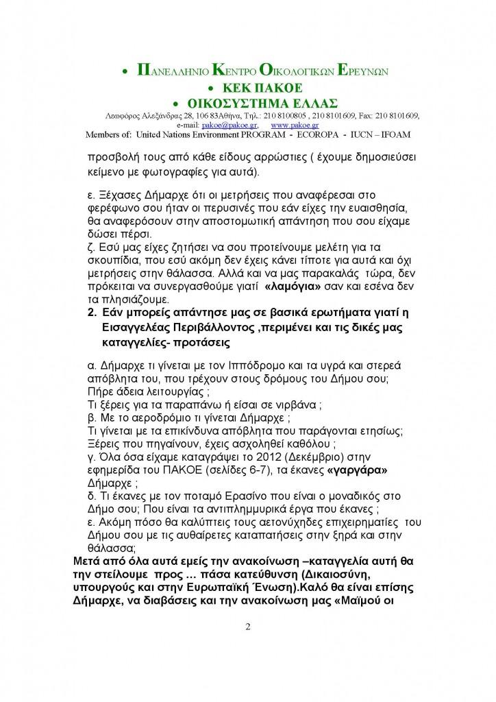 ΔΕΛΤΙΟ ΤΥΠΟΥ 151_Page_2