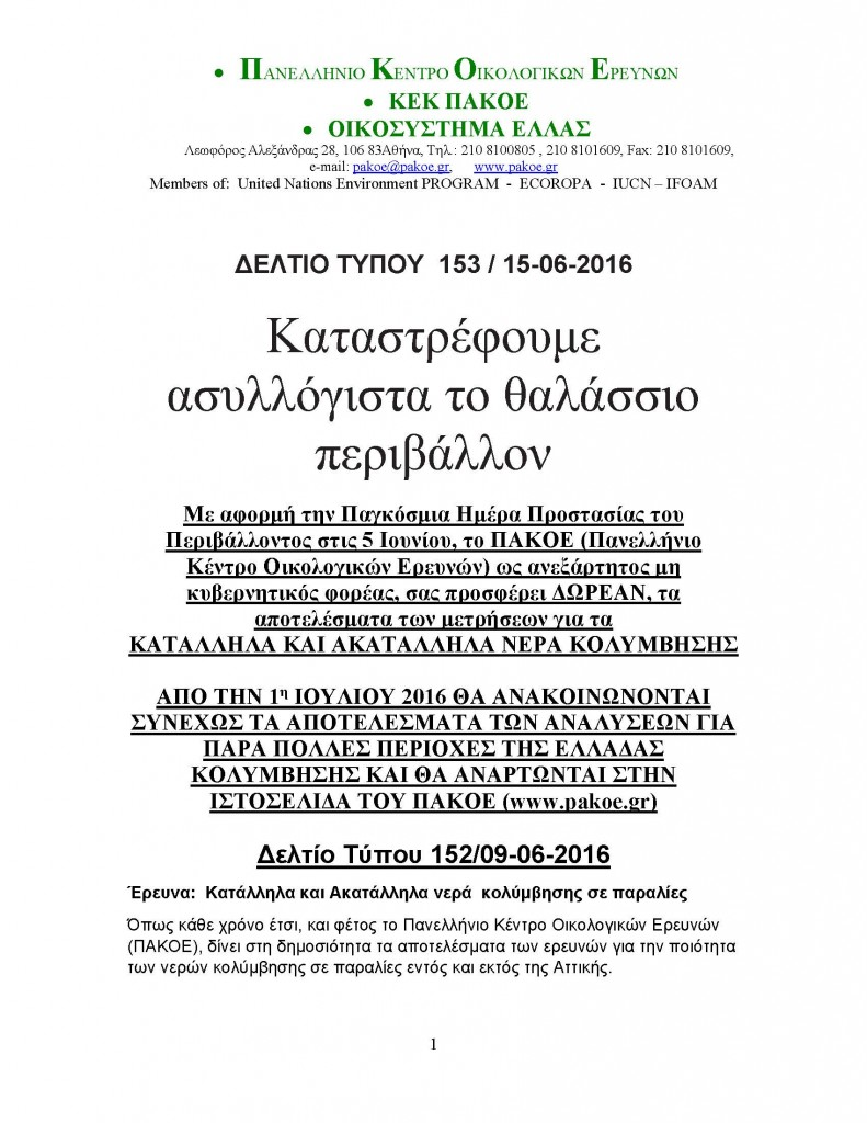 ΔΕΛΤΙΟ ΤΥΠΟΥ 153_Page_01