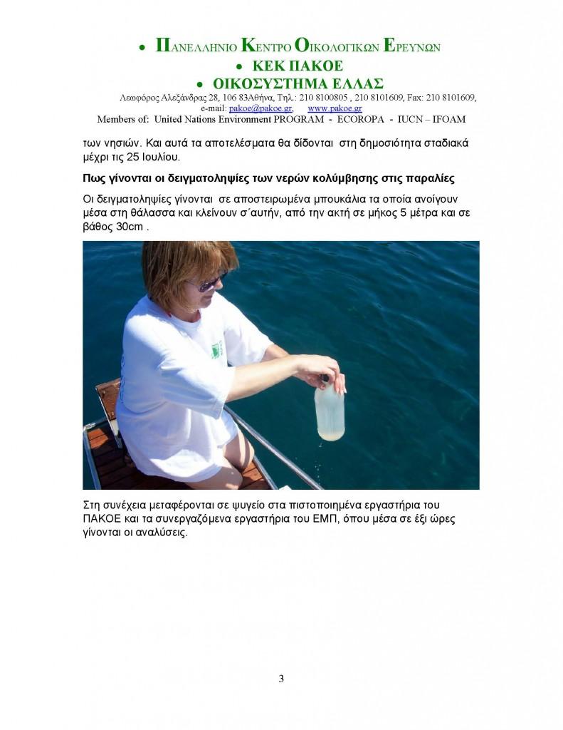 ΔΕΛΤΙΟ ΤΥΠΟΥ 153_Page_03