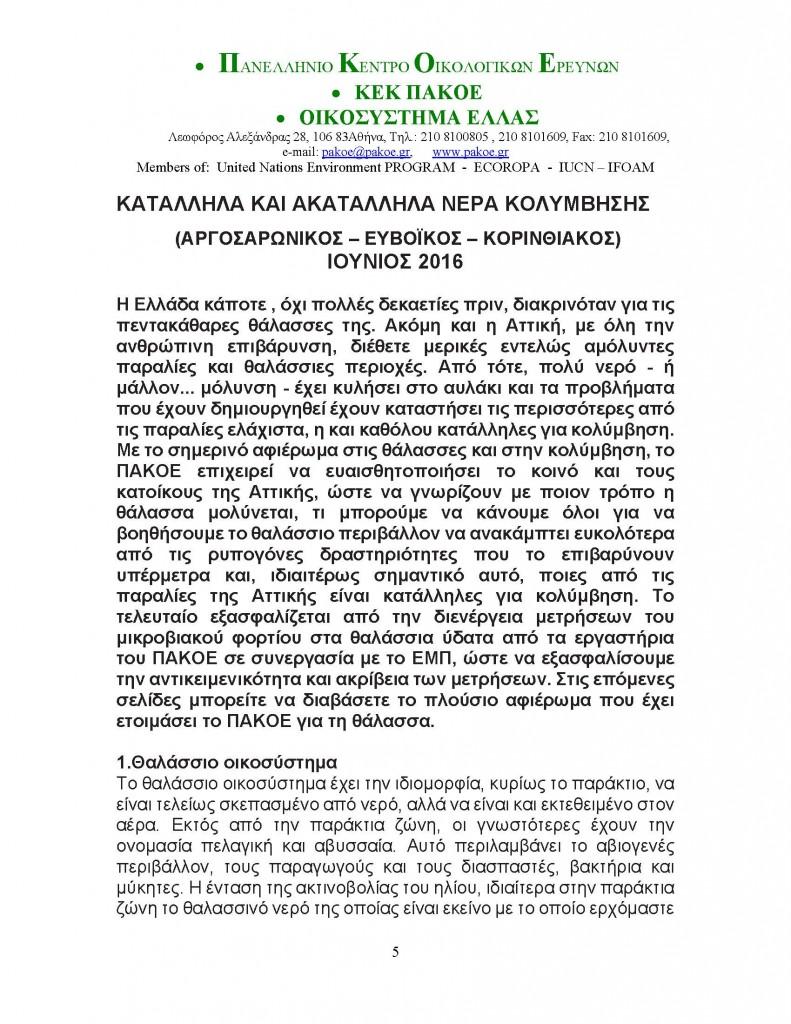 ΔΕΛΤΙΟ ΤΥΠΟΥ 153_Page_05
