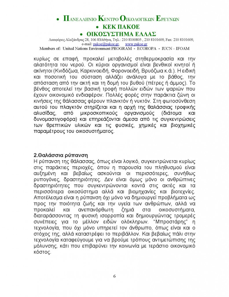 ΔΕΛΤΙΟ ΤΥΠΟΥ 153_Page_06