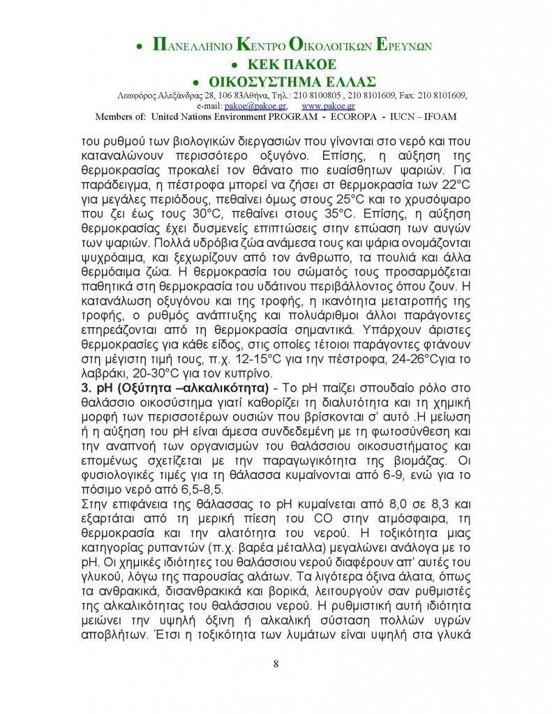 ΔΕΛΤΙΟ ΤΥΠΟΥ 153_Page_08