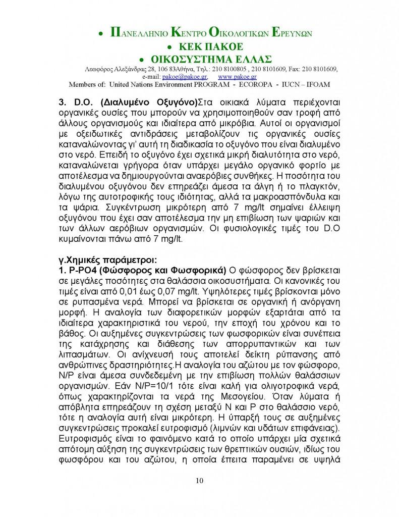 ΔΕΛΤΙΟ ΤΥΠΟΥ 153_Page_10