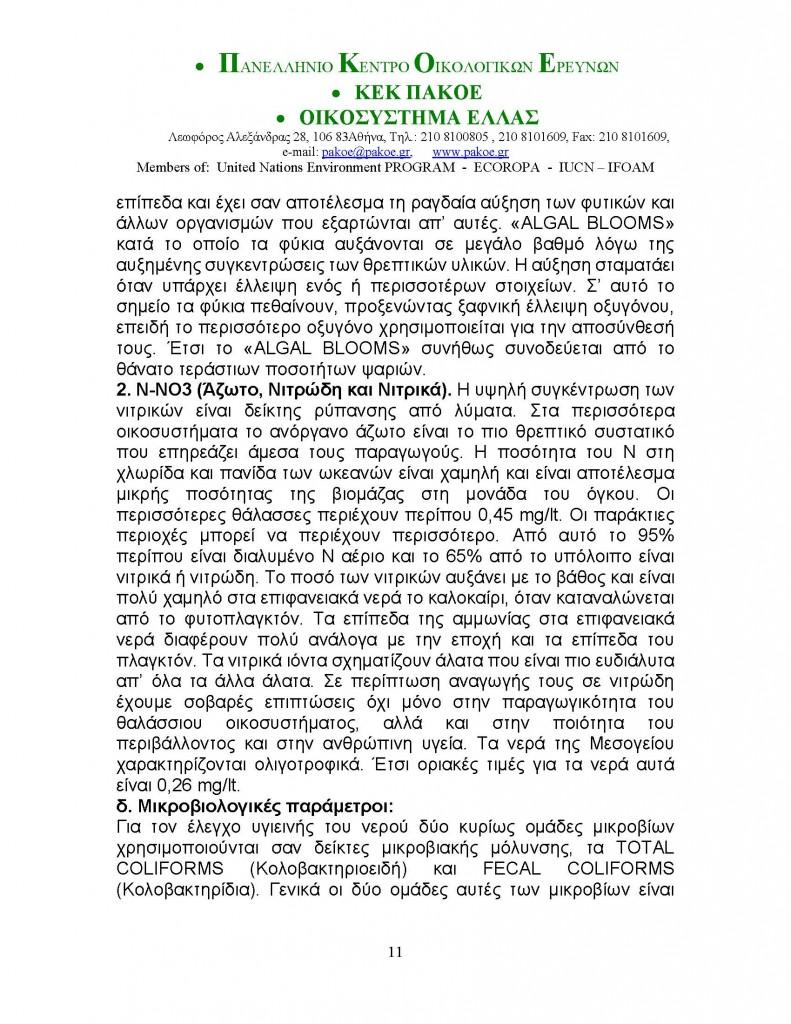 ΔΕΛΤΙΟ ΤΥΠΟΥ 153_Page_11