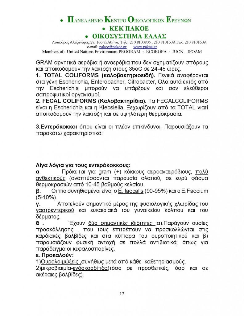 ΔΕΛΤΙΟ ΤΥΠΟΥ 153_Page_12