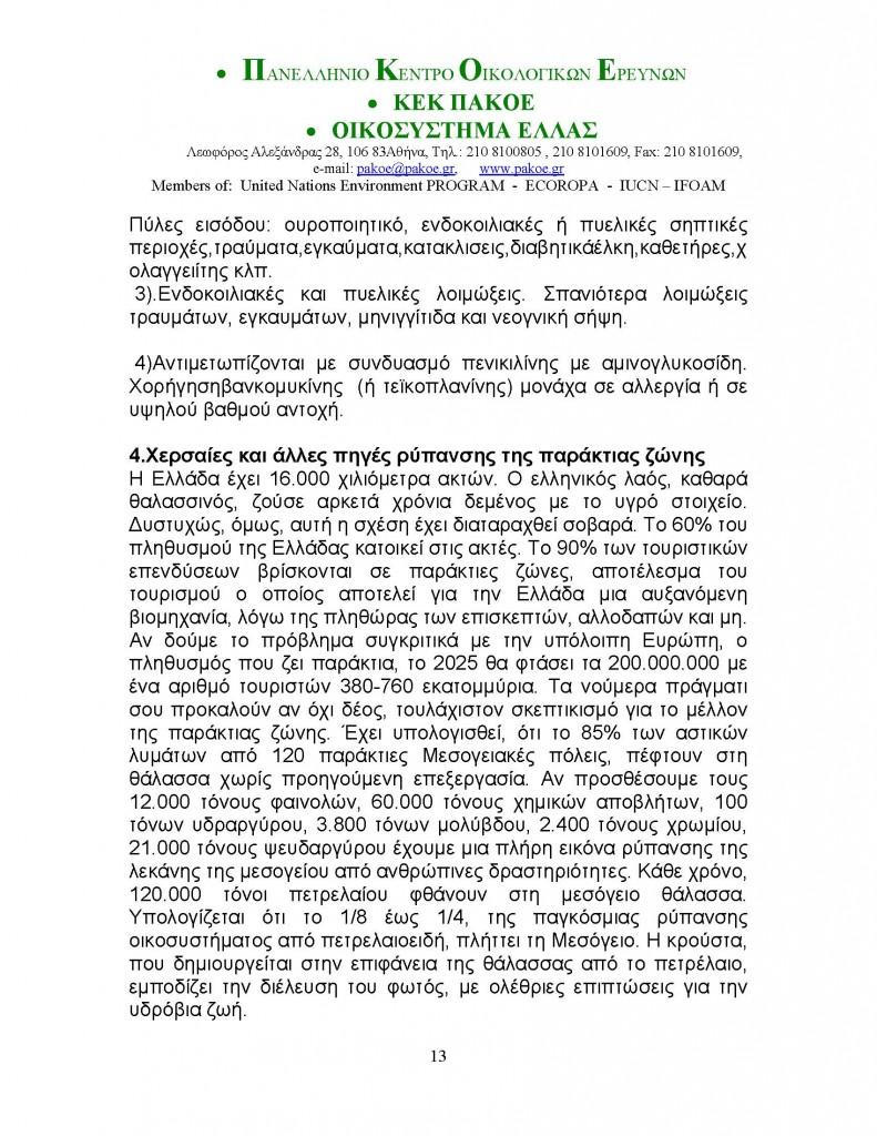 ΔΕΛΤΙΟ ΤΥΠΟΥ 153_Page_13