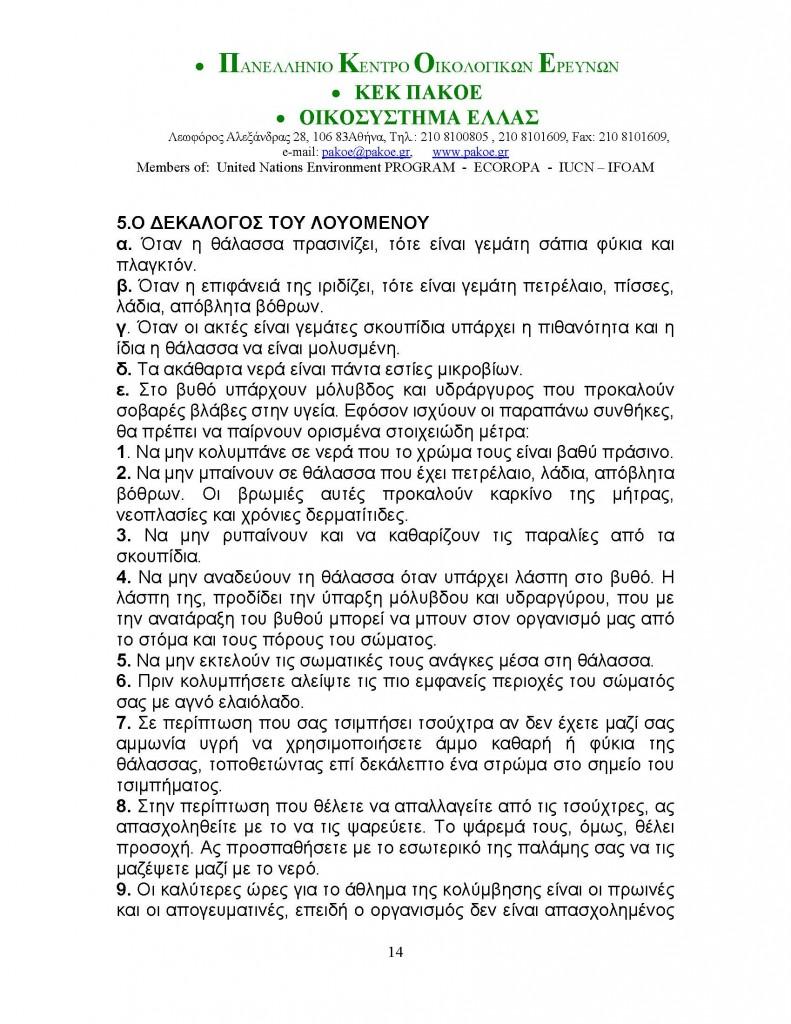 ΔΕΛΤΙΟ ΤΥΠΟΥ 153_Page_14