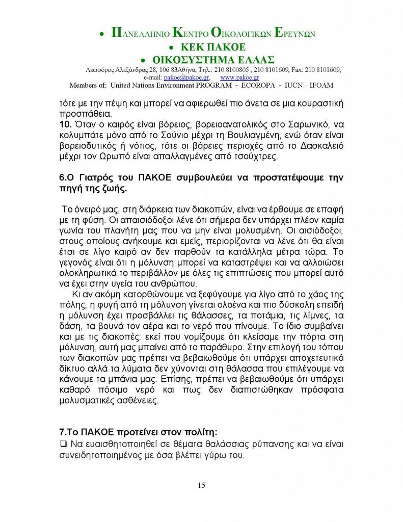 ΔΕΛΤΙΟ ΤΥΠΟΥ 153_Page_15