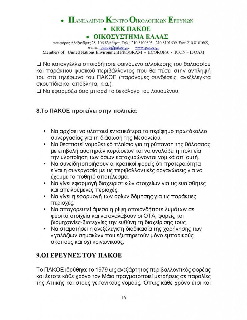 ΔΕΛΤΙΟ ΤΥΠΟΥ 153_Page_16