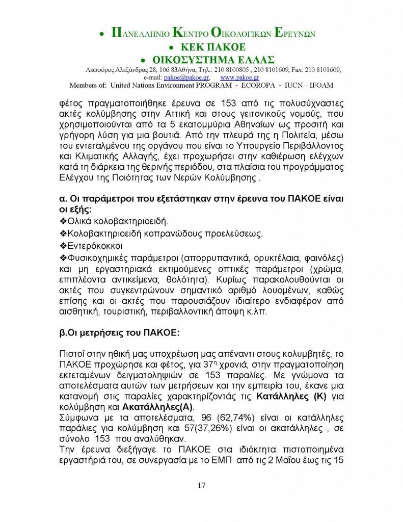 ΔΕΛΤΙΟ ΤΥΠΟΥ 153_Page_17