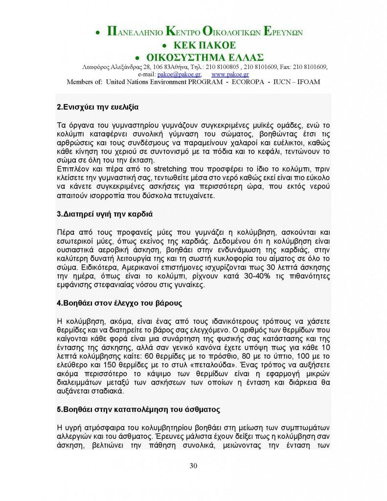 ΔΕΛΤΙΟ ΤΥΠΟΥ 153_Page_30