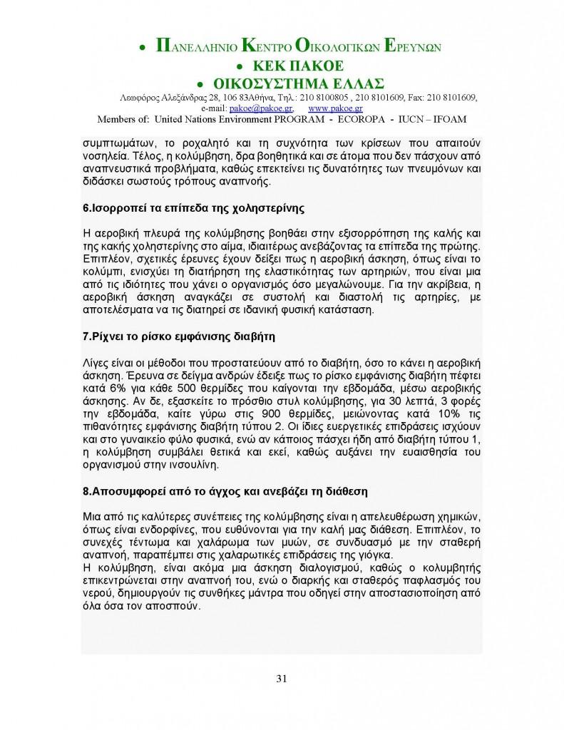 ΔΕΛΤΙΟ ΤΥΠΟΥ 153_Page_31