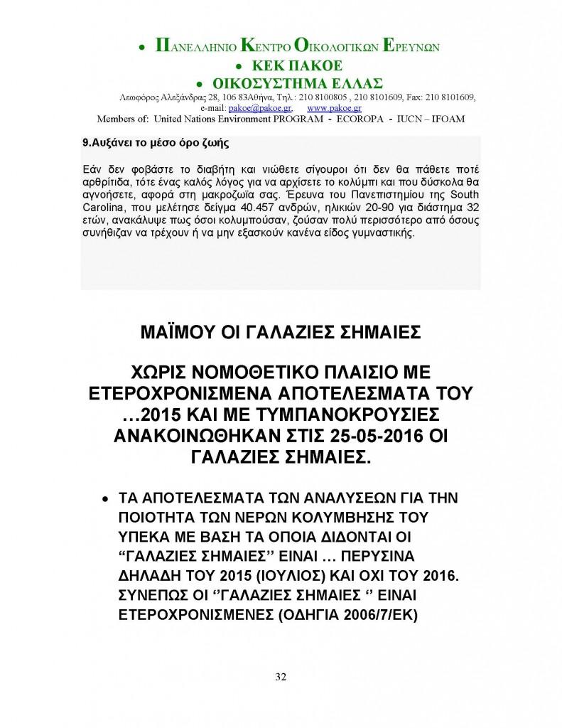 ΔΕΛΤΙΟ ΤΥΠΟΥ 153_Page_32