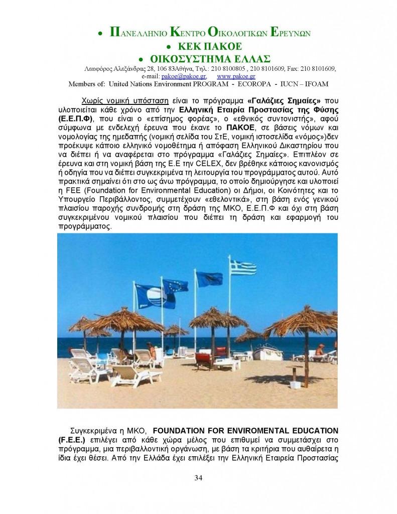 ΔΕΛΤΙΟ ΤΥΠΟΥ 153_Page_34