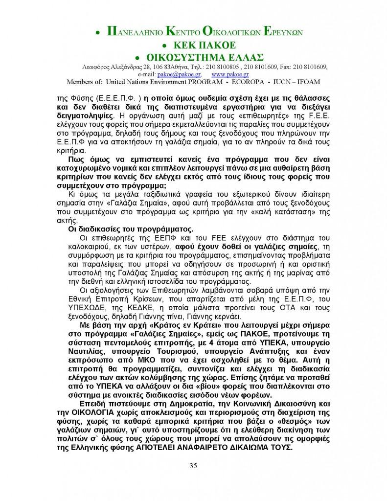 ΔΕΛΤΙΟ ΤΥΠΟΥ 153_Page_35