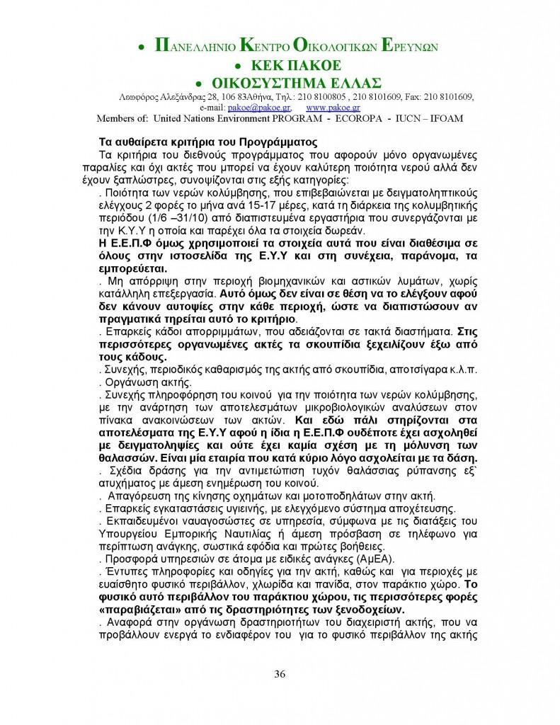 ΔΕΛΤΙΟ ΤΥΠΟΥ 153_Page_36