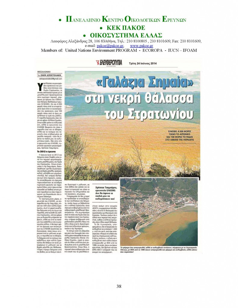 ΔΕΛΤΙΟ ΤΥΠΟΥ 153_Page_38