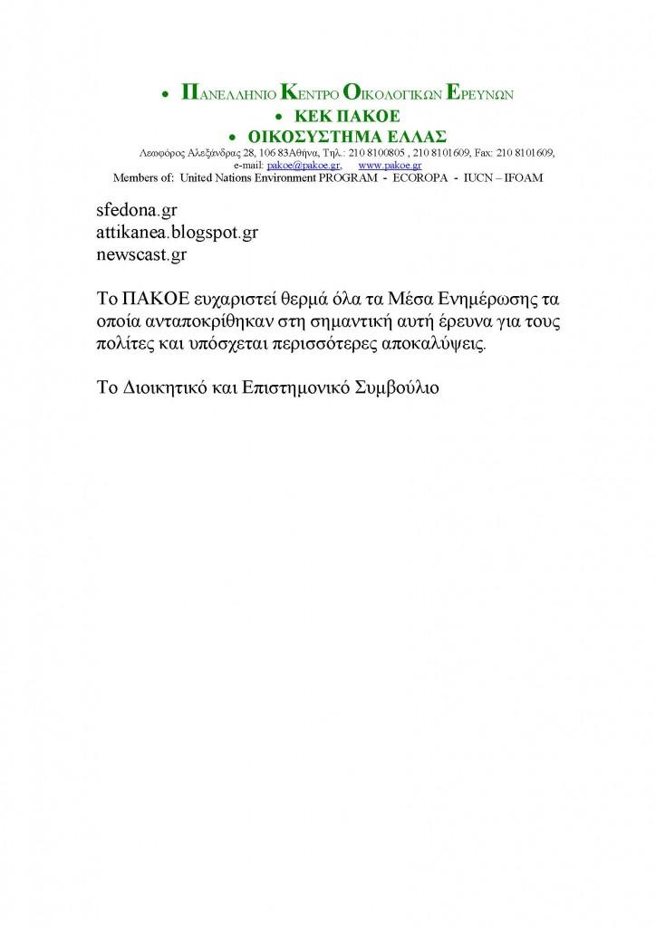 ΔΕΛΤΙΟ ΤΥΠΟΥ 154_Page_7