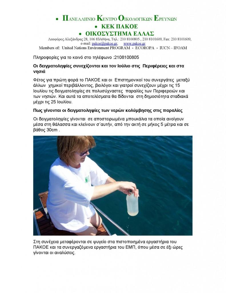 ΚΑΤΑΛΛΗΛΑ ΚΑΙ ΑΚΑΤΑΛΛΗΛΑ ΝΕΡΑ ΚΟΛΥΜΒΗΣΗΣ_Page_2