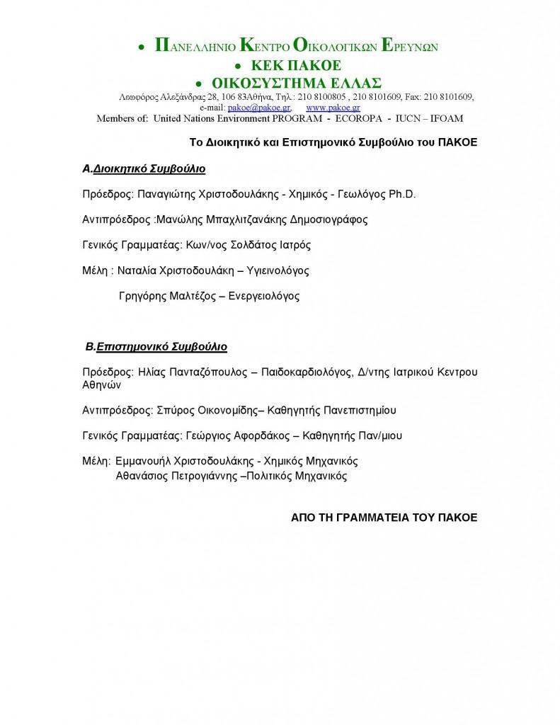 ΚΑΤΑΛΛΗΛΑ ΚΑΙ ΑΚΑΤΑΛΛΗΛΑ ΝΕΡΑ ΚΟΛΥΜΒΗΣΗΣ_Page_3
