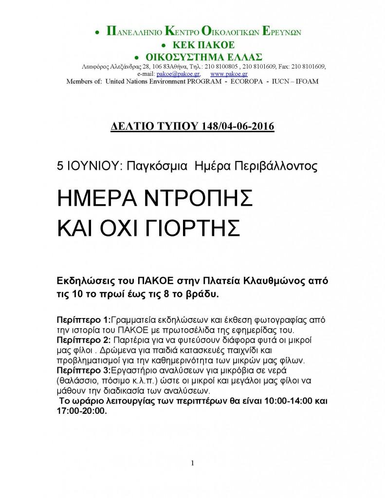 5 ΙΟΥΝΗ ΠΑΓΚΟΣΜΙΑ ΗΜΕΡΑ ΠΕΡΙΒΑΛΛΟΝΤΟΣ_Page_1