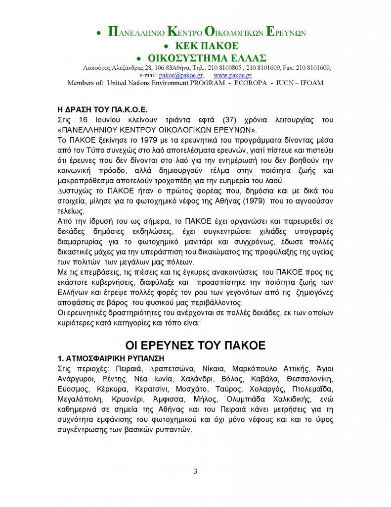 5 ΙΟΥΝΗ ΠΑΓΚΟΣΜΙΑ ΗΜΕΡΑ ΠΕΡΙΒΑΛΛΟΝΤΟΣ_Page_3