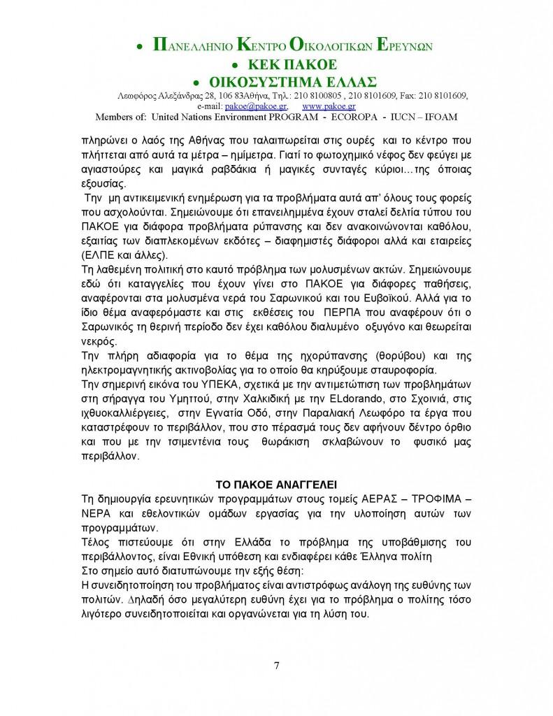 5 ΙΟΥΝΗ ΠΑΓΚΟΣΜΙΑ ΗΜΕΡΑ ΠΕΡΙΒΑΛΛΟΝΤΟΣ_Page_7