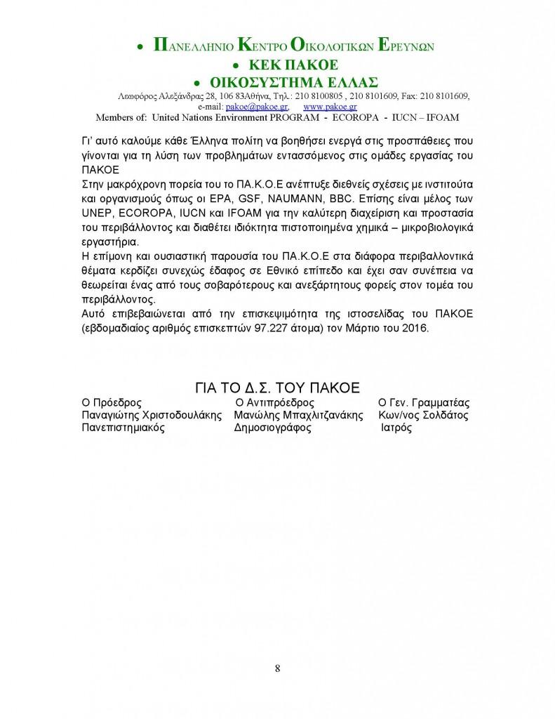 5 ΙΟΥΝΗ ΠΑΓΚΟΣΜΙΑ ΗΜΕΡΑ ΠΕΡΙΒΑΛΛΟΝΤΟΣ_Page_8