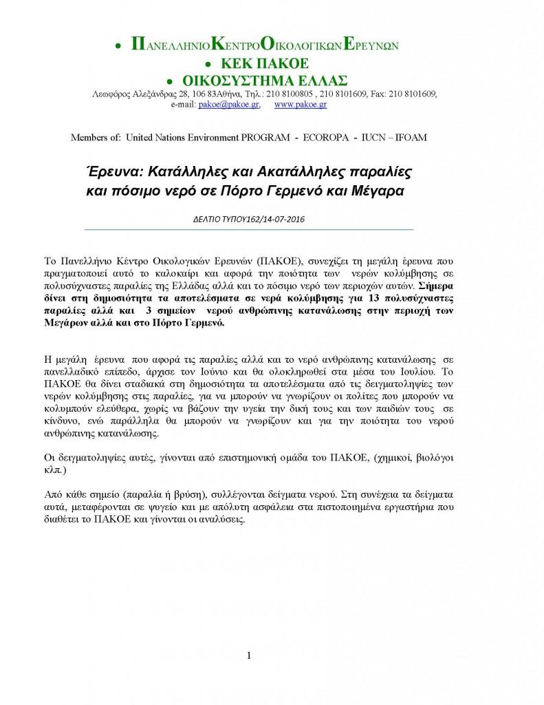 ΔΕΛΤΙΟ - ΜΕΓΑΡΑ - ΠΟΡΤΟ ΓΕΡΜΕΝΟ_Page_01