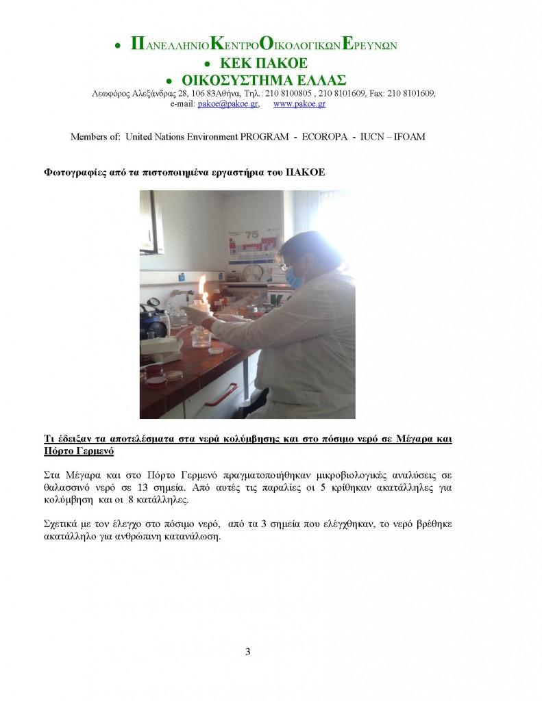 ΔΕΛΤΙΟ - ΜΕΓΑΡΑ - ΠΟΡΤΟ ΓΕΡΜΕΝΟ_Page_03